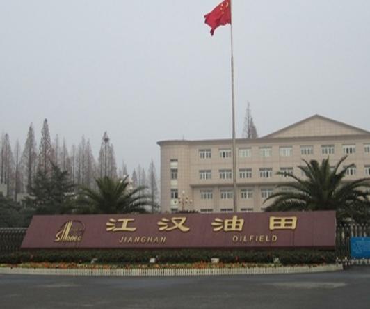 江汉油田案例展示